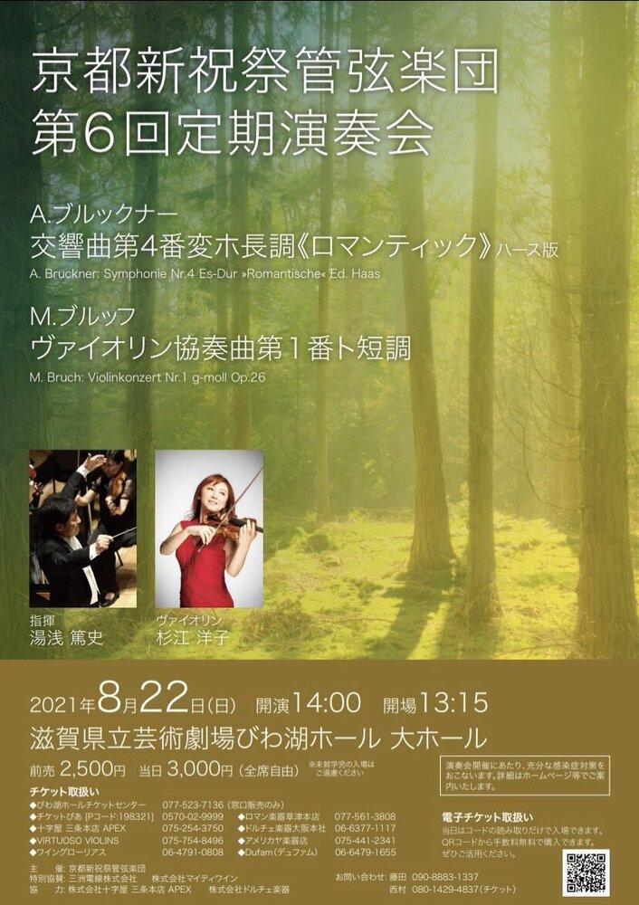 京都新祝祭管弦楽団 第6回定期演奏会 チラシ1