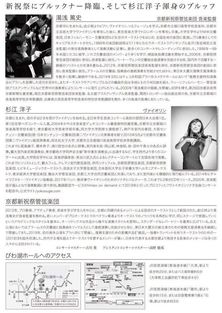 京都新祝祭管弦楽団 第6回定期演奏会 チラシ2